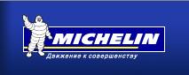 ШИНЫ БУ MICHELIN (МИШЛЕН)
